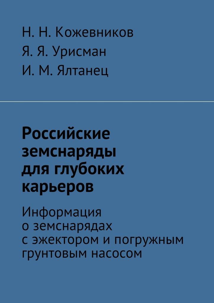 Российские земснаряды для глубоких карьеров
