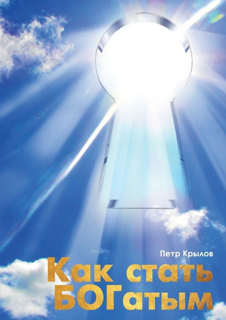 Пётр Крылов Как стать БОГатым книги издательство аст правда на миллион как стать богатой и знаменитой