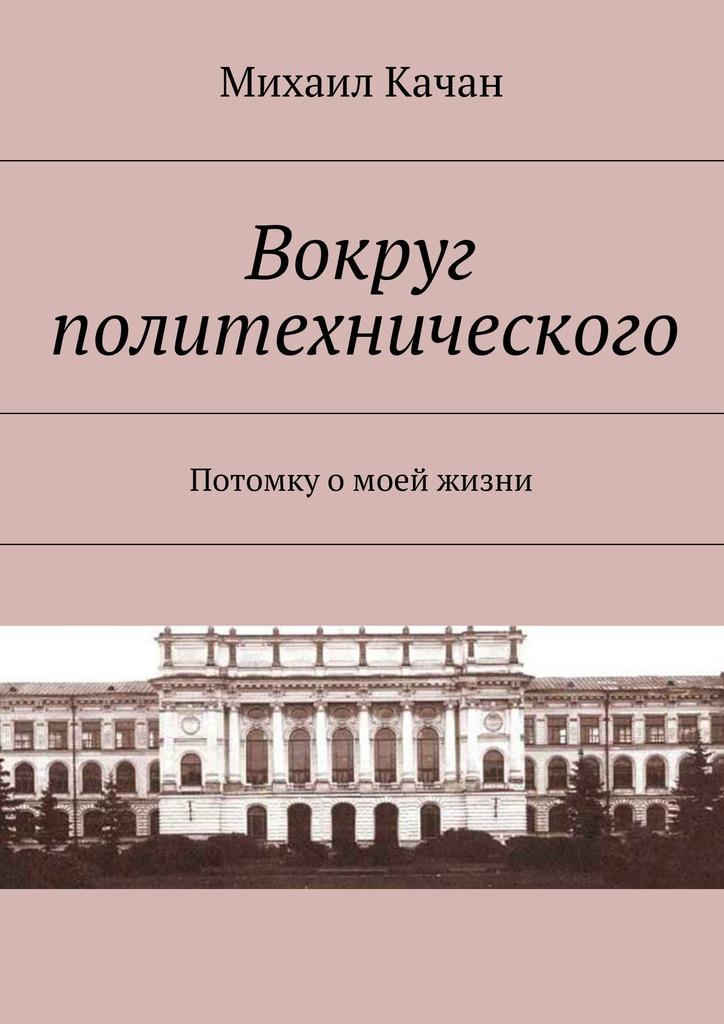 Михаил Самуилович Качан бесплатно