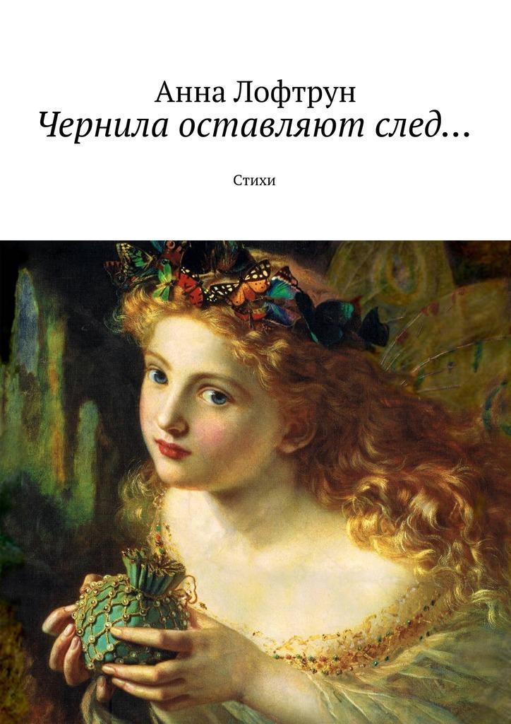 Анна Лофтрун бесплатно