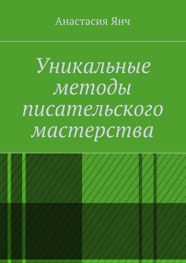 Анастасия Прановна Янч Уникальные методы писательского мастерства