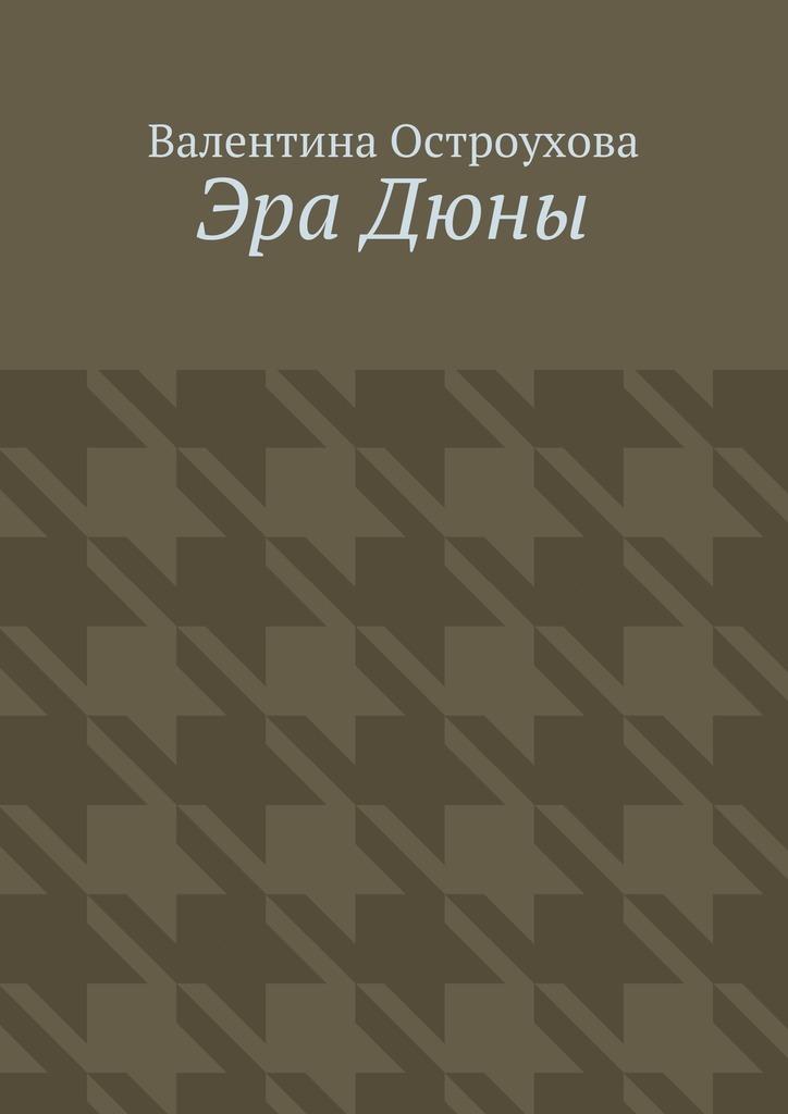 захватывающий сюжет в книге Валентина Наполеоновна Остроухова