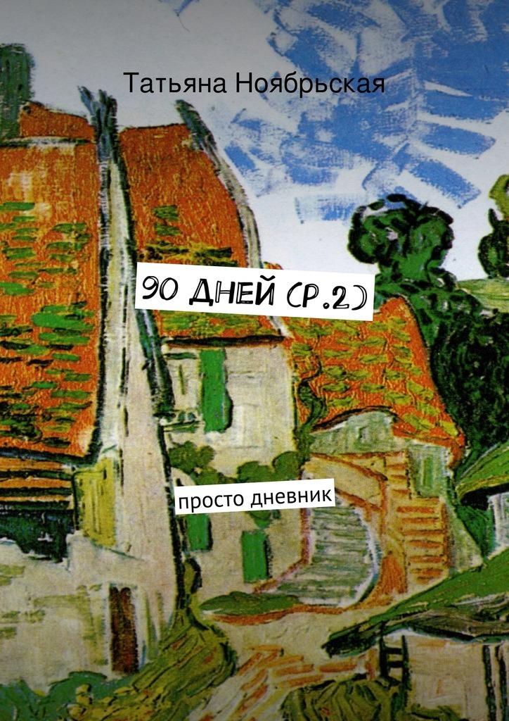 Татьяна Ноябрьская бесплатно