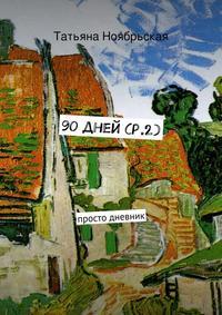 Ноябрьская, Татьяна  - 90дней (p.2). просто дневник