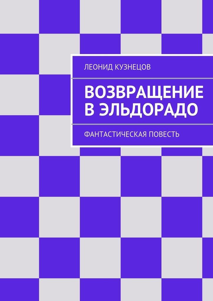 Леонид Кузнецов бесплатно