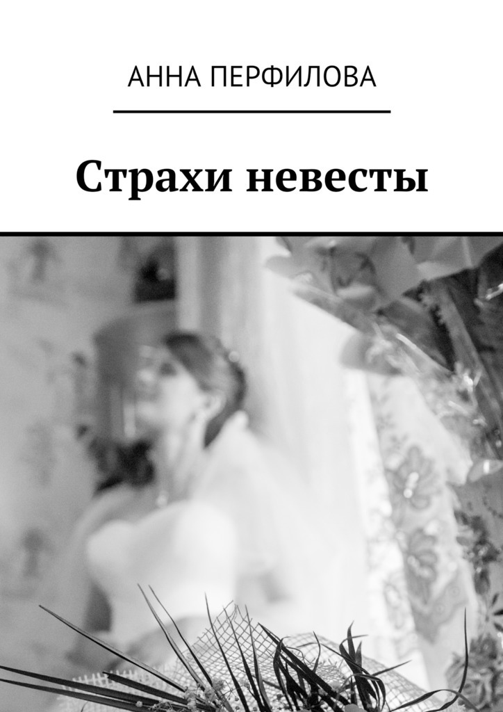 Анна Перфилова Страхи невесты наталья перфилова я покупаю эту женщину