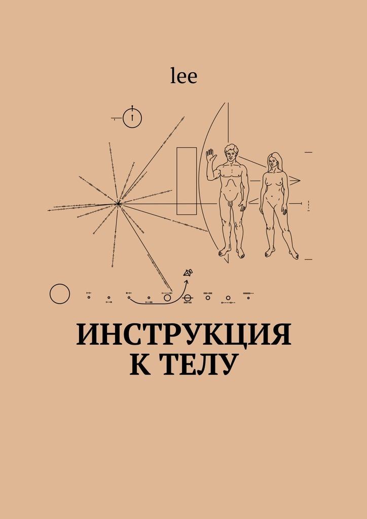 Скачать lee бесплатно Инструкция к телу