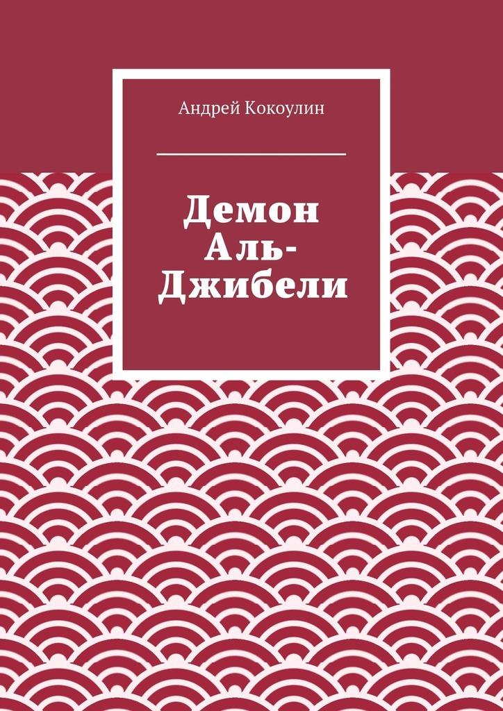 Демон Аль-Джибели ( Андрей Кокоулин  )