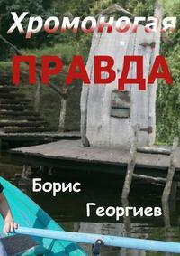 Георгиев, Борис  - Хромоногая правда. Страшная история для взрослых детей