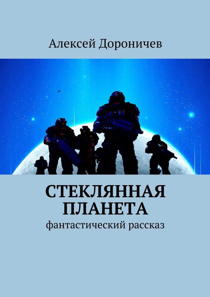 Стеклянная планета. фантастический рассказ