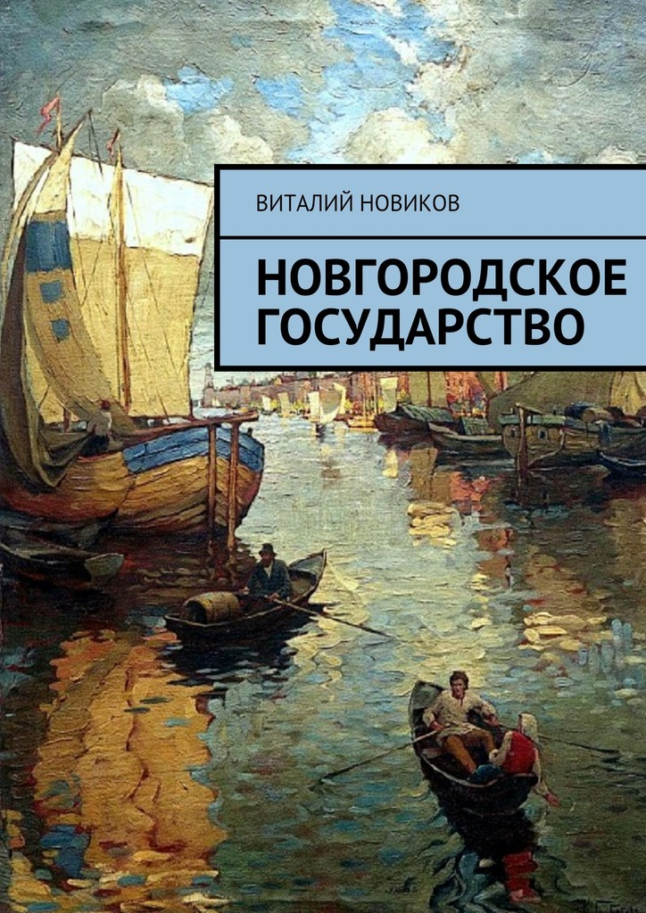 напряженная интрига в книге Виталий Новиков