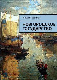 - Новгородское государство