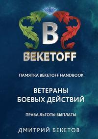 Бекетов, Дмитрий  - Ветераны боевых действий: права, льготы, выплаты. Памятка Beketoff handbook