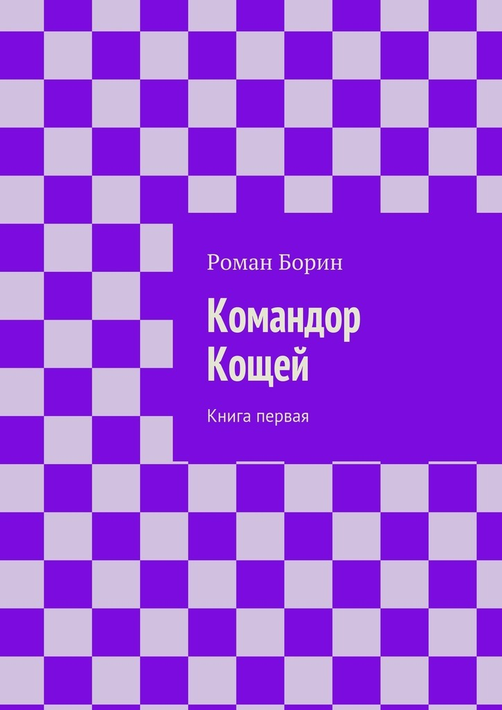 Роман Борин Командор Кощей. Книга первая черкасская область смела кровельный материал