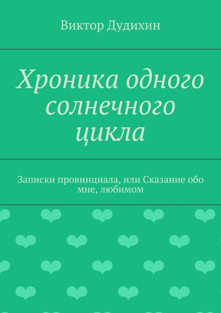 Виктор Владимирович Дудихин бесплатно