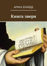 - Книга зверя