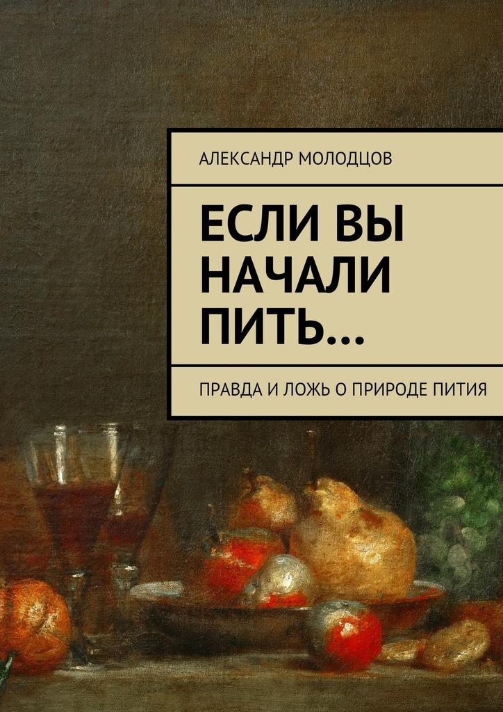 захватывающий сюжет в книге Александр Молодцов