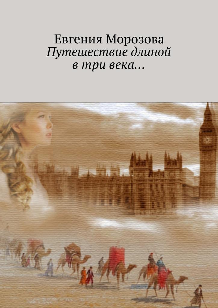 яркий рассказ в книге Евгения Морозова