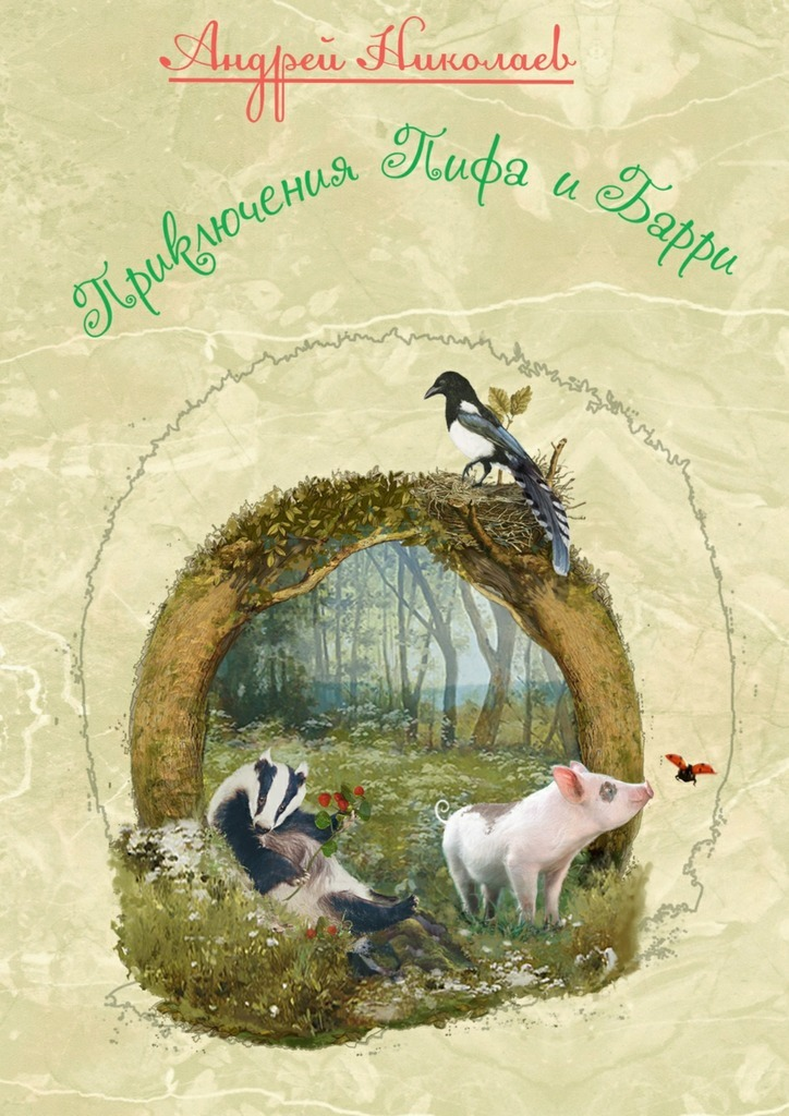 Андрей Николаев Приключения Пифа иБарри tomy farm приключения трактора джонни и поросенка на ферме