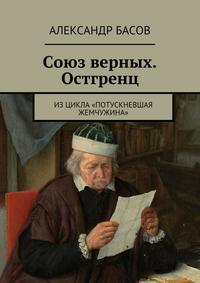 Басов, Александр  - Союз верных. Остгренц. Изцикла «Потускневшая жемчужина»