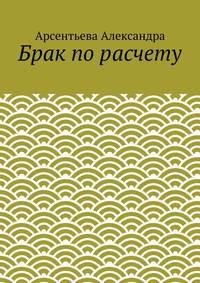 Александра, Арсентьева  - Брак порасчету