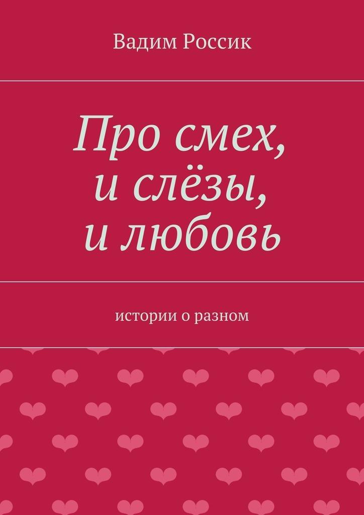 напряженная интрига в книге Вадим Россик