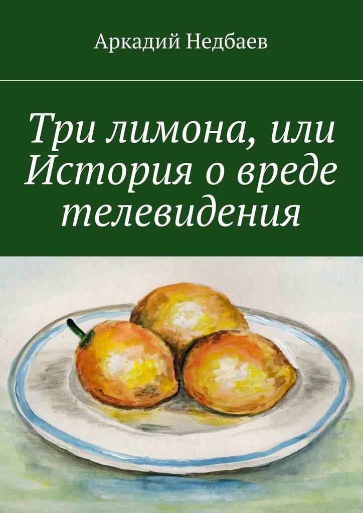 занимательное описание в книге Аркадий Недбаев