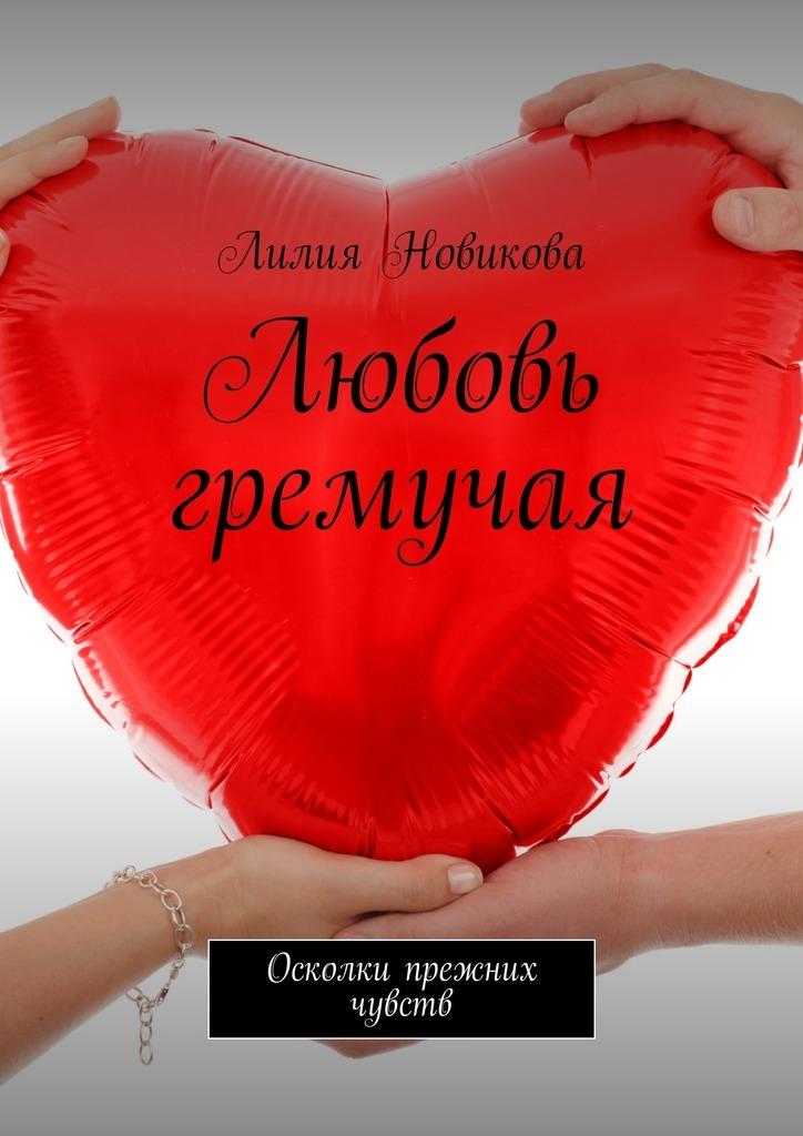 Любовь гремучая. Осколки прежних чувств