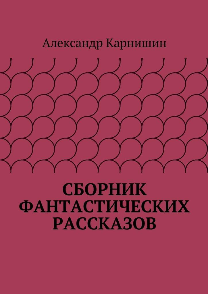 Александр Карнишин Сборник фантастических рассказов