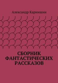 - Сборник фантастических рассказов