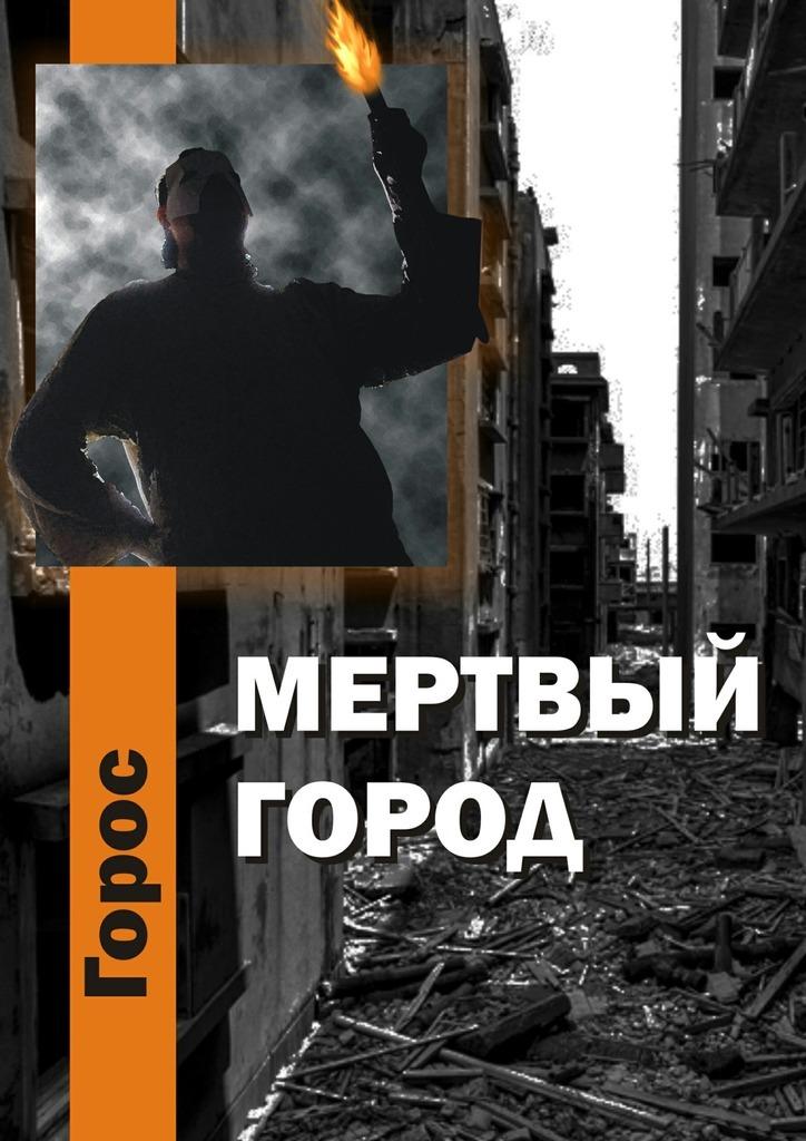 Первая страница издания 22/36/66/22366613.bin.dir/22366613.cover.jpg обложка