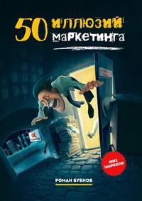 - 50иллюзий маркетинга