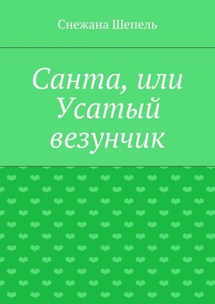 Снежана Васильевна Шепель Санта, или Усатый везунчик valentino roma топ без рукавов