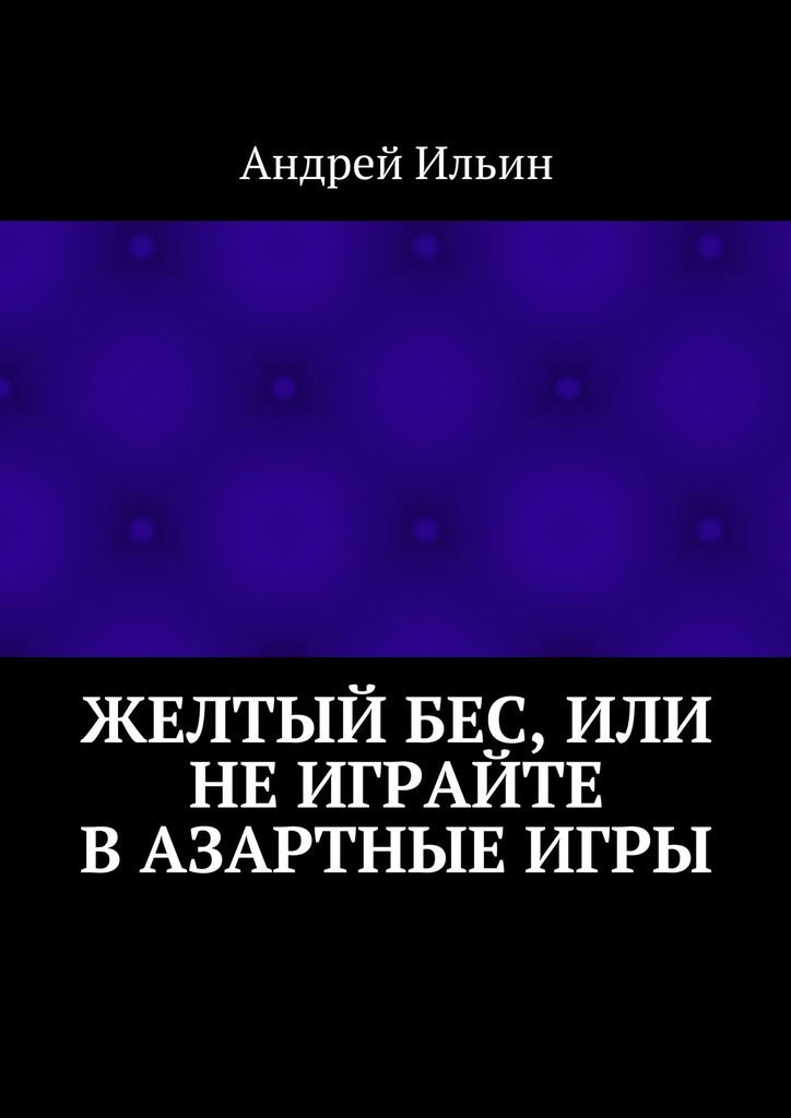 обложка книги static/bookimages/22/36/70/22367013.bin.dir/22367013.cover.jpg