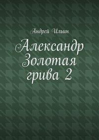 - Александр Золотая грива2