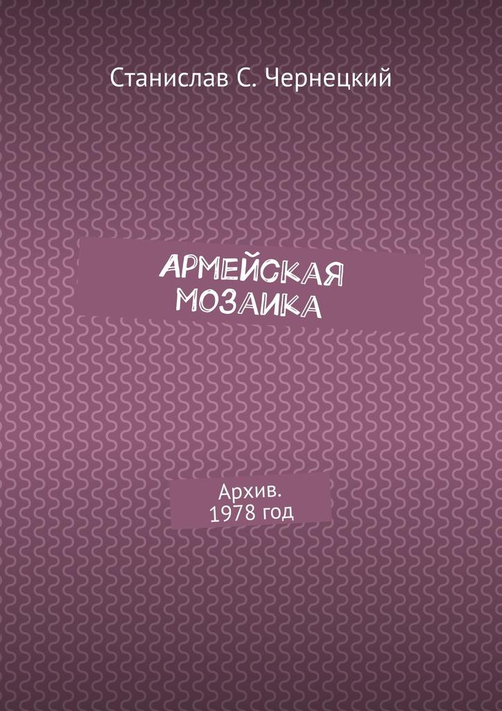 занимательное описание в книге Станислав Степанович Чернецкий
