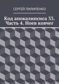 Пилипенко, Сергей Викторович  - Код апокалипсиса 33. Часть 4. Ноев ковчег