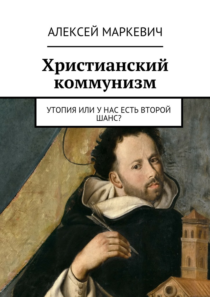 Алексей Маркевич Христианский коммунизм. Утопия или у нас есть второй шанс? комплект студийного света lumifor amato 100 advance kit lx 100 3suu kit