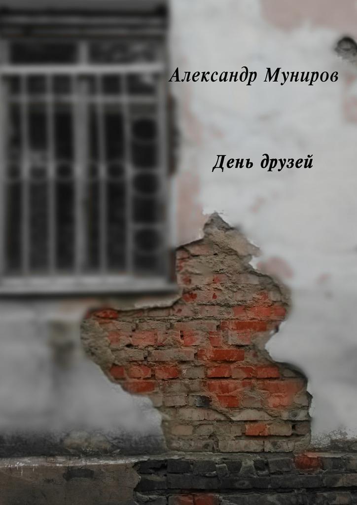 Александр Муниров - День друзей