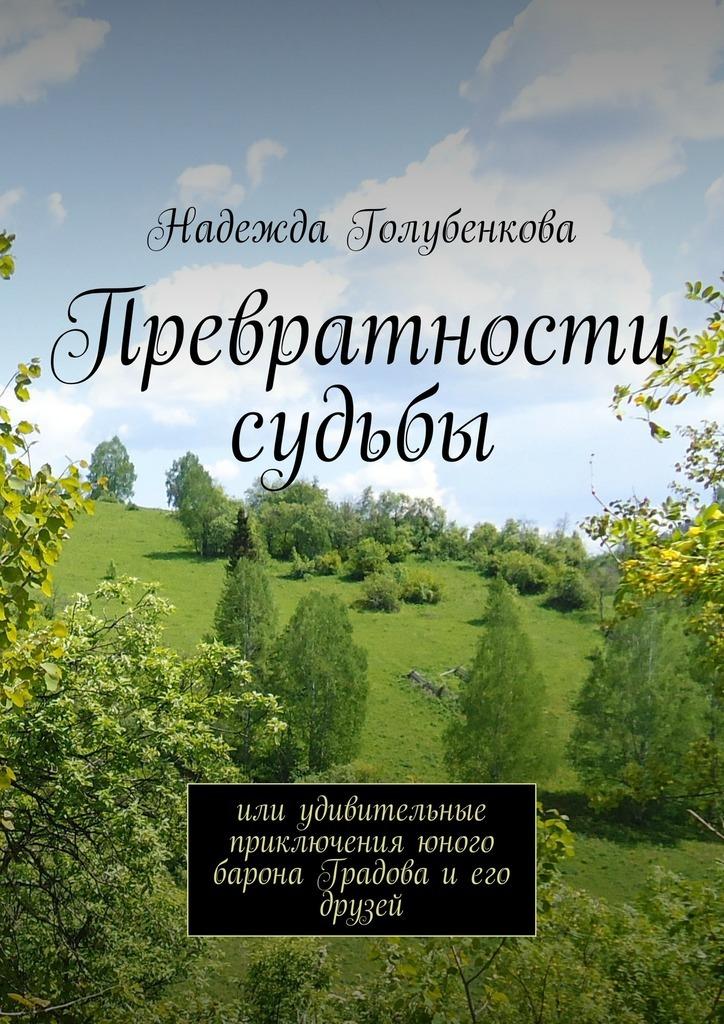 Превратности судьбы. или удивительные приключения юного барона Градова и его друзей