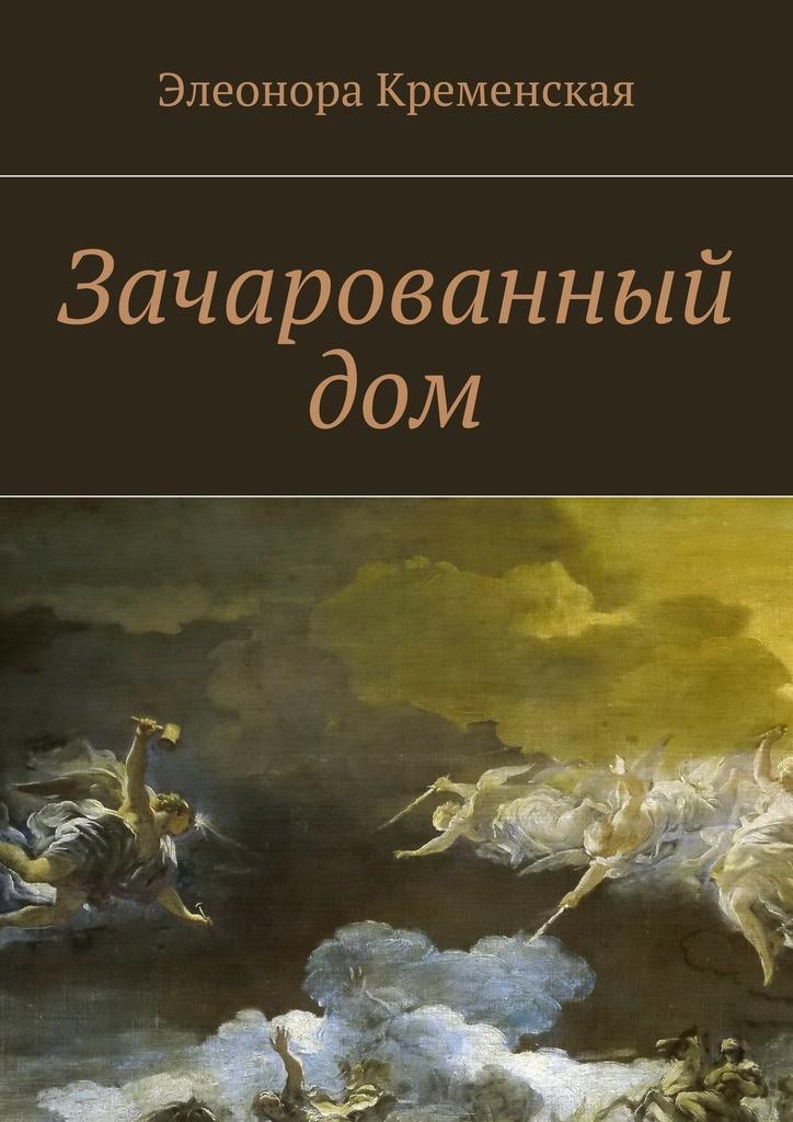 Элеонора Александровна Кременская Зачарованный дом