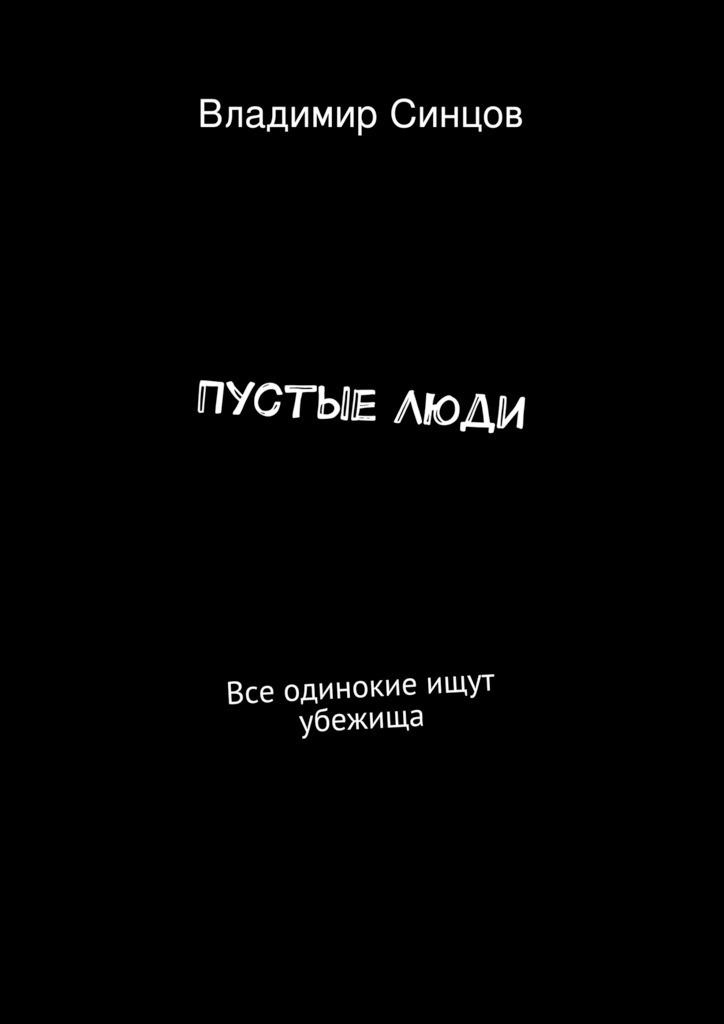 бесплатно Владимир Романович Синцов Скачать Пустые Люди. Все одинокие ищут убежища
