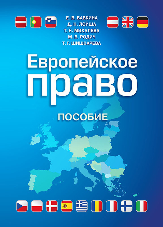 Елена Бабкина Европейское право