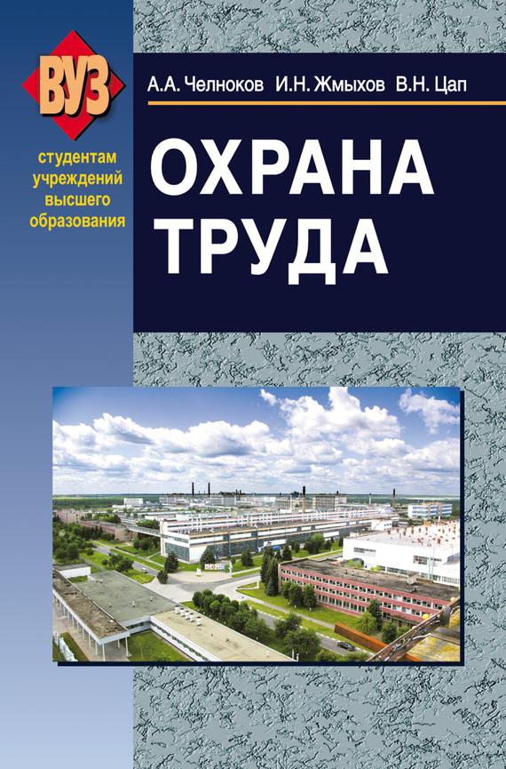 И. Н. Жмыхов Охрана труда о н калинина основы аэрокосмофотосъемки