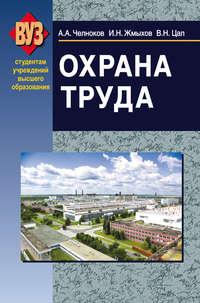 Жмыхов, И. Н.  - Охрана труда