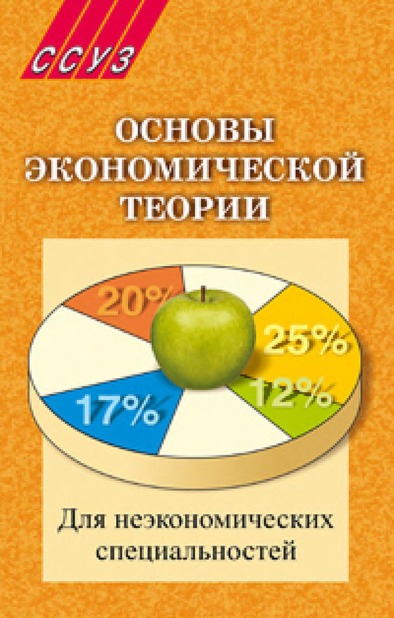 Коллектив авторов Основы экономической теории. Для неэкономических специальностей основы теории корабля