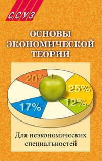 авторов, Коллектив  - Основы экономической теории. Для неэкономических специальностей