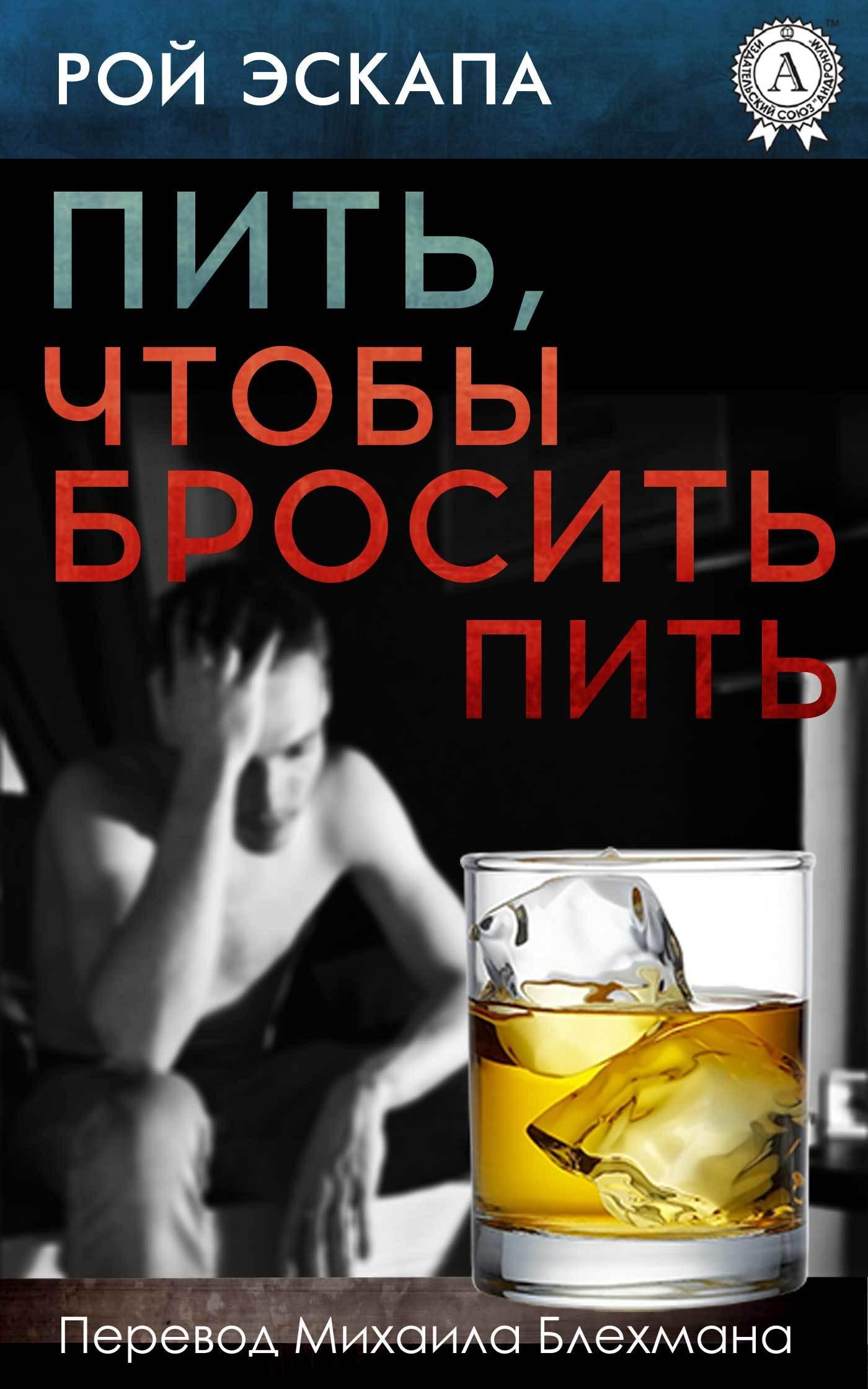 Рой Эскапа Пить, чтобы бросить пить