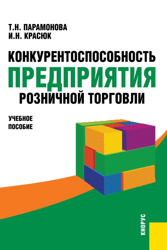 Татьяна Парамонова Конкурентоспособность предприятия розничной торговли