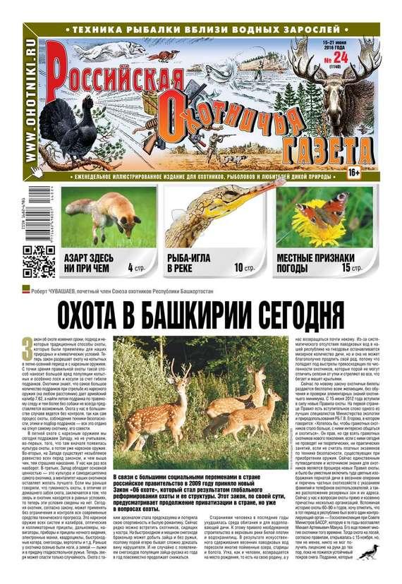 Редакция газеты Российская Охотничья Газета Российская Охотничья Газета 24-2016